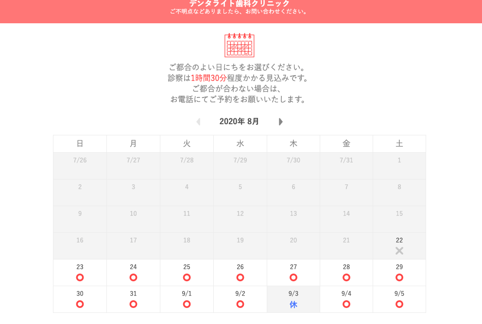 genie日付選択